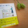 金子由紀子さんの「持たない暮らし」は程よいシンプルライフ
