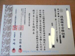 FP2goukakusyo